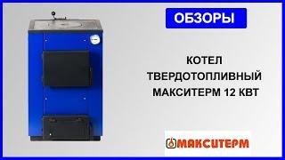 видео Котел твердотопливный MaxiTerm 20 кВт
