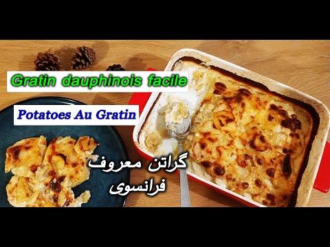 gratin-dauphinois-facile-et-rapide-گراتن-سیب-زمینی-the-very-best-potatoes-au-gratin-recipe
