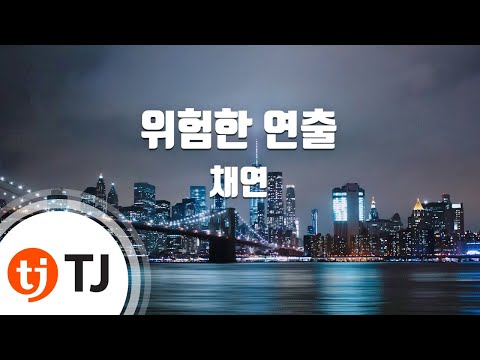[TJ노래방] 위험한연출 - 채연 (Dangerous directing - Chae Yeon) / TJ Karaoke
