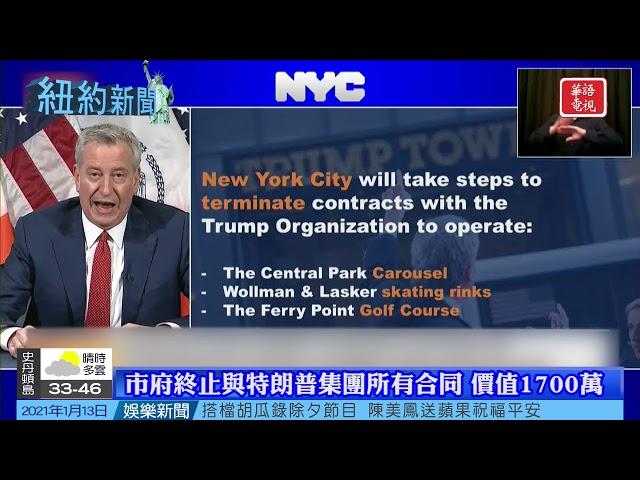 紐約變種新冠病例增至12例|市府終止與特朗普集團所有合同|哈德遜廣場地標無限期關閉|紐約新聞 01/13/21