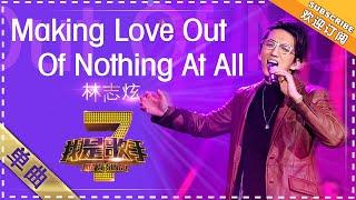 林志炫《Making Love Out Of Nothing At All》 - 单曲纯享《我是歌手》I AM A SINGER【歌手官方音乐频道】
