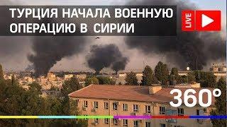 Граница в огне - Турция начала военную операцию в Сирии. Прямая трансляция с места событий