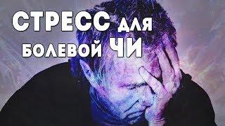 Стресс для болевой ЧИ. Слабый человек с позиции ЧС