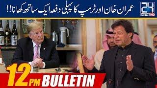 News Bulletin | 12:00pm | 20 July 2019 | 24 News HD