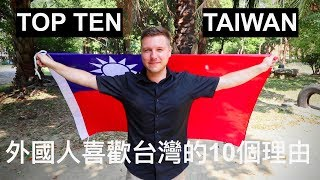 10 REASONS WHY FOREIGNERS LOVE TAIWAN | 外國人喜歡臺灣的10個理由