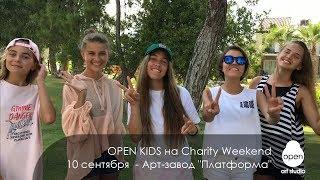 "OPEN KIDS на Charity Weekend - 10 сентября  - Арт завод ""Платформа"""
