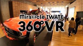 Mira(i)cle IWATE 360°VR
