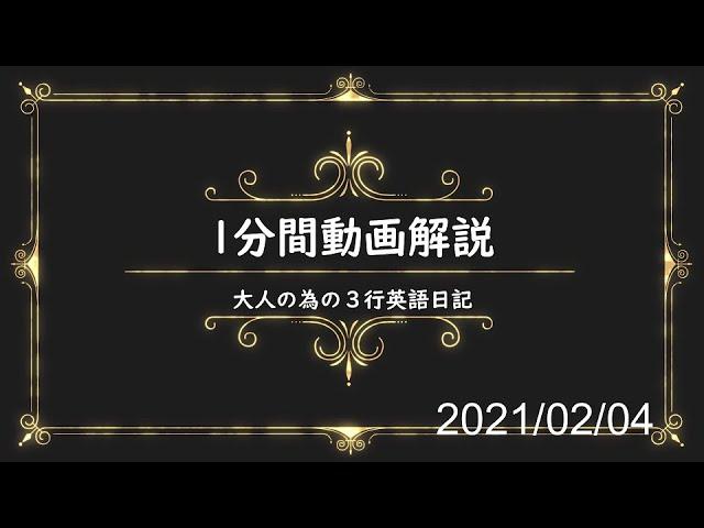 ゼロからやり直し大人の為の3行英語日記 1分間動画解説 2021年2月4日版