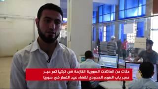 تركيا تتيح للاجئين السوريين قضاء العيد بسوريا