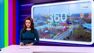 НОВОСТИ 360 БАЛАШИХА 14.11.2018