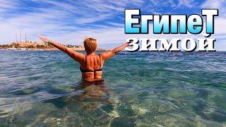 Египет 2021 Крещенские купания в Шарм Эль Шейхе Наама Бей Отель Novotel beach 5