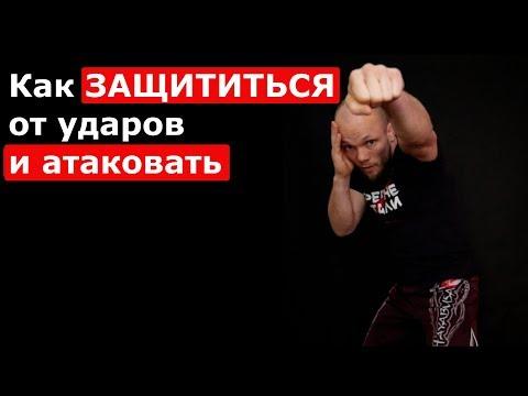 Вопрос: Как уклоняться от прямых ударов в боксе?