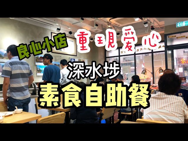 【吃喝玩樂】素食自助餐推介 素食 香港 良心小店 梅貴緣 素食buffet $68 全包  | 香港美食