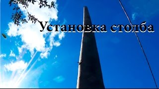 Установка столбов под электричество(, 2016-09-01T11:44:06.000Z)