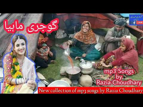 Razia begum New Gojri Geet ||New mp3 Songs by Razia Choudhary 2019 ||Gojri Mahri zuban
