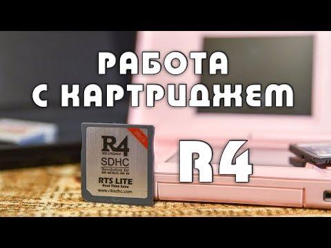 Запускаем игры на Nintendo DS (2DS, 3DS) при помощи флеш-картриджа R4 (R4iSDHC RTS LITE) 2018