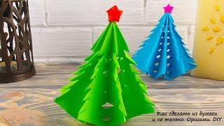 Объемная ЁЛКА ИЗ БУМАГИ своими руками. Новогодние поделки Оригами. Как сделать елку