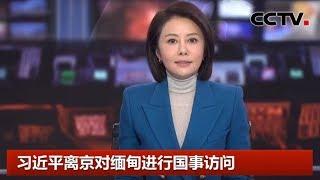 [中国新闻] 习近平离京对缅甸进行国事访问 | CCTV中文国际