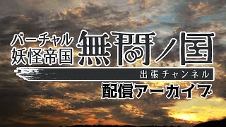 【Vtuber】アラサー妖怪による年明け雑談【八雲曠】