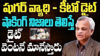 షుగర్ వున్నవారు కిటో డైట్ చేయవచ్చా? | Those who follow the Keto Diet, will be Shocked by this video