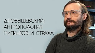 Станислав Дробышевский: антропология митингов и страха (тизер)
