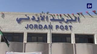 الحكومة تجدد عقدها مع شركة البريد الأردني - (19-7-2017)