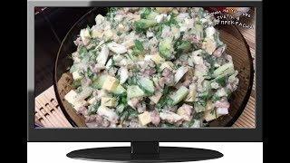 Салат сытный из печени трески(просто быстро вкусно)№139