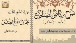 03-شرح رياض الصالحين / باب الإخلاص /حديث جابر وحديث أبي يزيد/ بن عثيمين