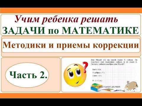 Учим ребенка решать задачи по математике. Ч.2. Методики коррекции ошибок.