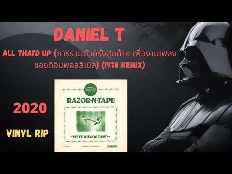 Daniel T - All Thai'd Up (2020) (การรวมตัวครั้งสุดท้าย เพื่องานเพลงของดิอิมพอสสิเบิ้ล) (1978 Remix)