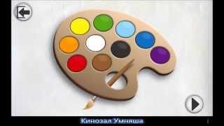 Развивающий мультик учим цвета. Учим Цвета (развивающие мультики для самых маленьких)