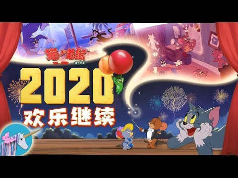 Tom and Jerry Joyful Interaction by NetEase gameplay CN