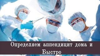 видео Как узнать что у тебя аппендицит: методы диагностирования аппендицита