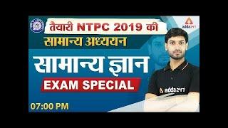 RRB NTPC 2019 | General Awareness | सामान्य ज्ञान | Exam Special
