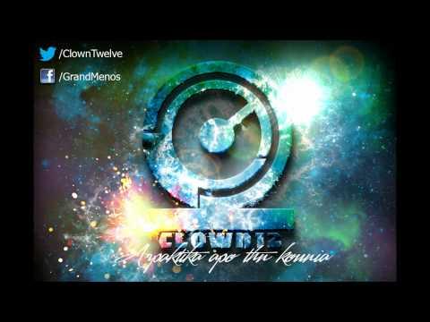 Clown 12 a.k.a Grand Menos - Αρπακτικά από την κούνια (Audio ᴴᴰ)