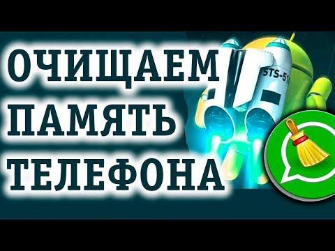 Как очистить память телефона Android от мусора и УСКОРИТЬ ЕГО!