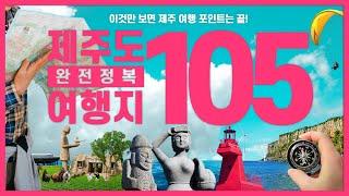 제주도 1레벨 핫플레이스 여행지 추천 TOP 105 여…