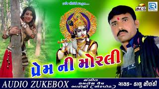 Prem Ni Morli | પ્રેમ ની મોરલી | New Gujarati Song 2018 | Kalu Solanki | RDC Gujarati