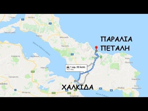 H Diadromh Xalkida Paralia Petalh Sthn Eyboia The Route