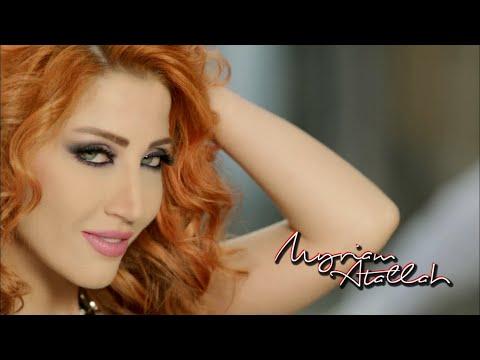 Myriam Atallah - Shab El Shababkly [Official Music Video] (2015) / ميريام عطا الله - شب الشببكلي