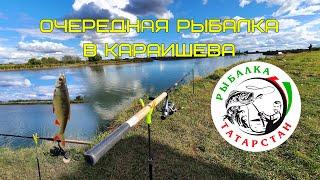 Караишева 06 09 2021 Рыбалка на реке Мёша Республика Татарстан