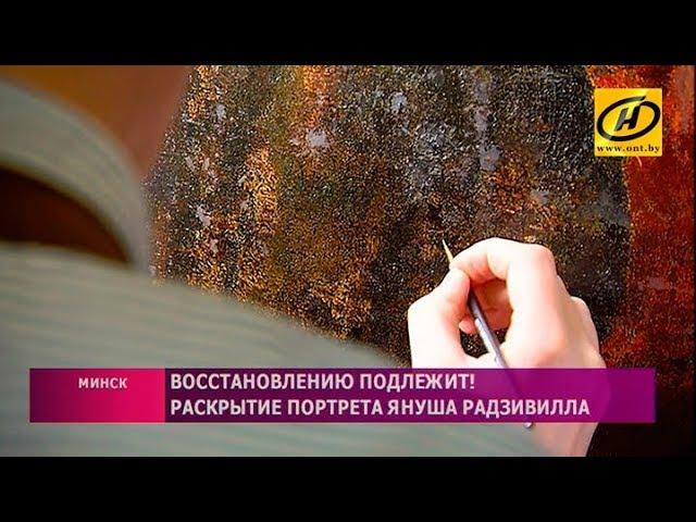 Раскрытие портрета Януша Радзивилла