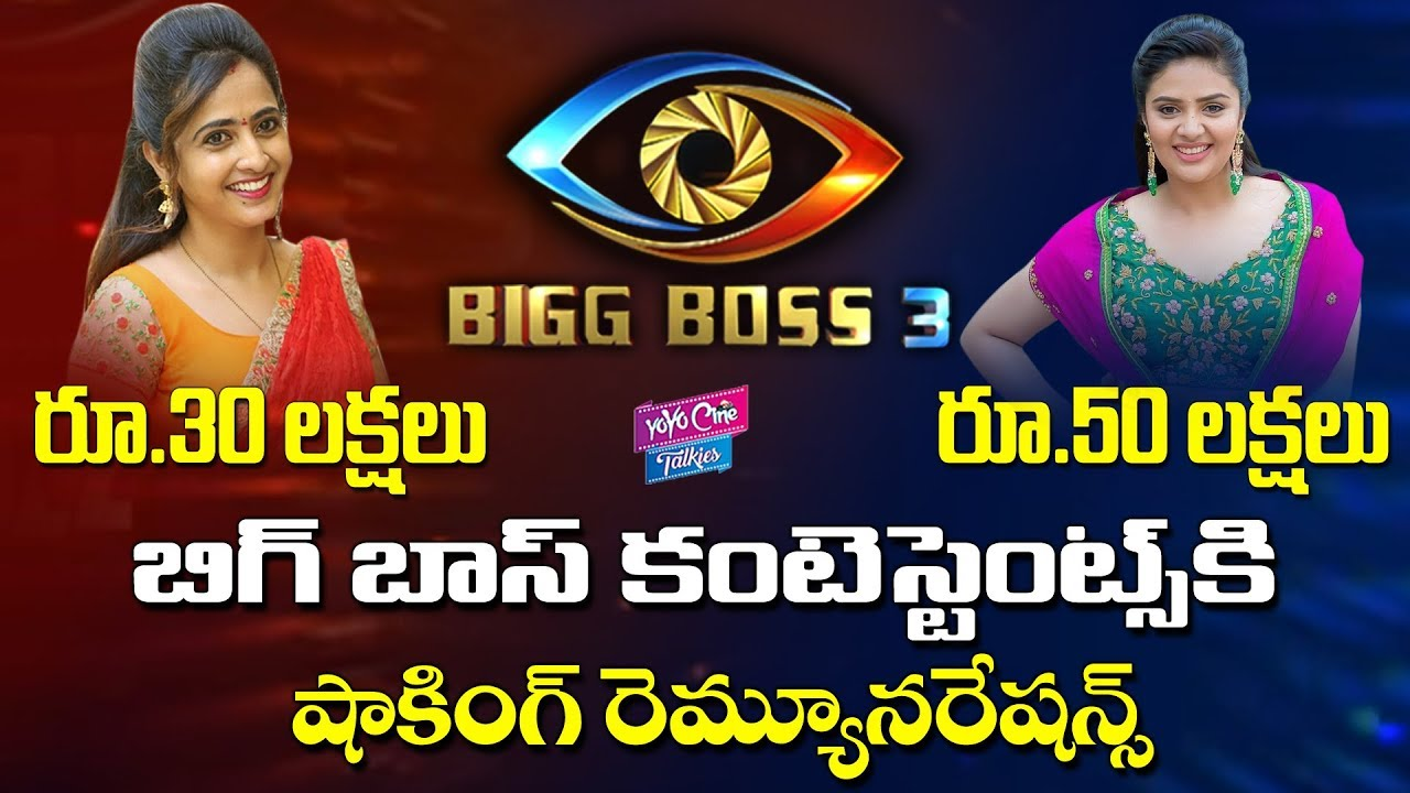 Bigg Boss 3 Telugu Contestants Remuneration | Srimukhi, Anchor Lasya  Remuneratios| YOYO Cine Talkies (Video)