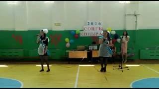 Последний звонок(25.05.16)/Выпускницы исполняют песню