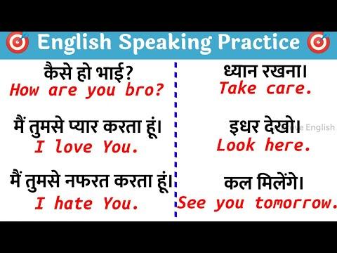 अंग्रेजी बोलना सीखिए।। Daily Use English।। अपने English को Improve करें। English Sentences