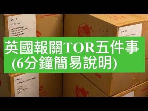 英國報關TOR五件事  (6分鐘簡易說明)