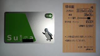 JR東日本の乗り越し精算機でSuicaに500円チャージ