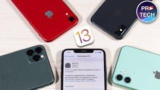 Полный обзор iOS 13.1 ФИНАЛ: зачем нужен чип U1 в iPhone 11 и что нового в прошивке?