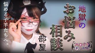 地獄のお悩み相談部屋~NO.1~