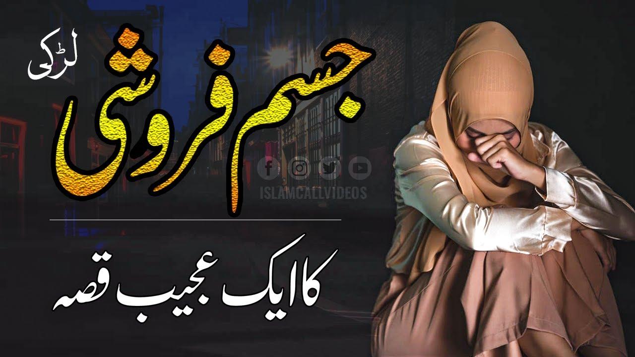 Jisam Faroshi Ka Aek Ajeeb Qissa - A straen story of Prostitution - Islamic Story 2020
